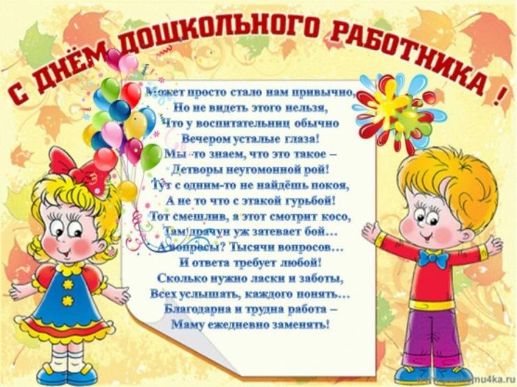 Картинка поздравление дню работника дошкольного работника, юбилеем