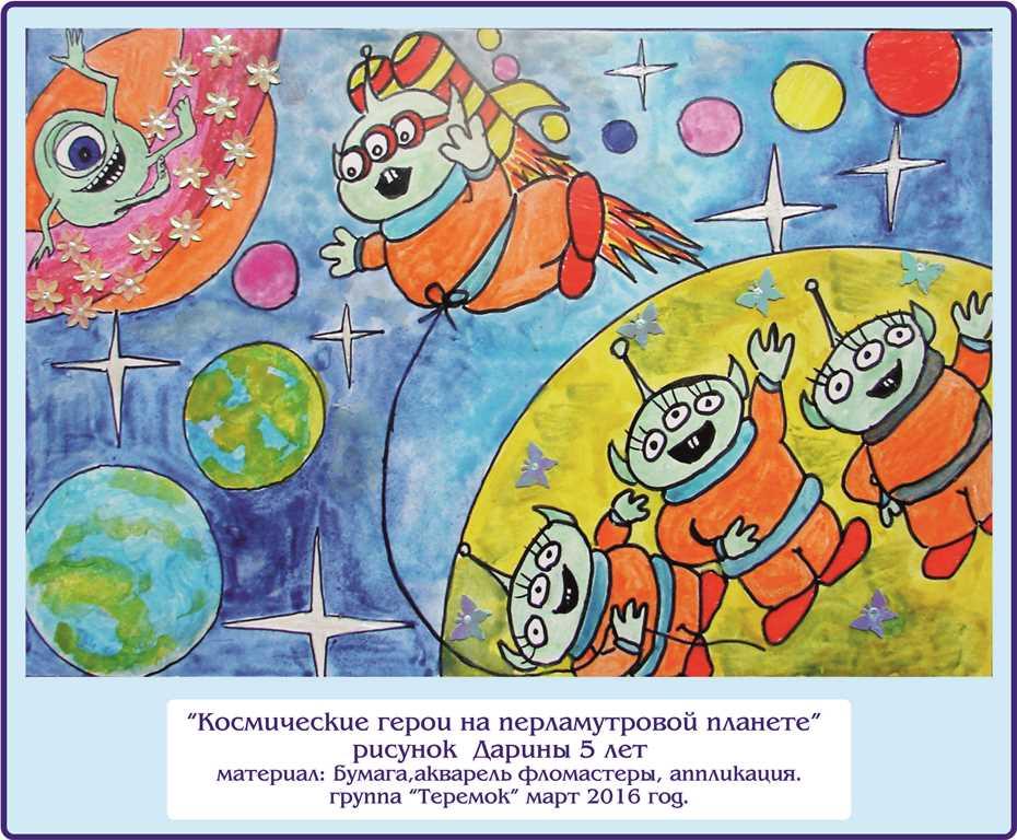 Космос и я международный конкурс
